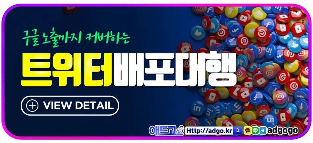 홍보디자인트위터배포대행