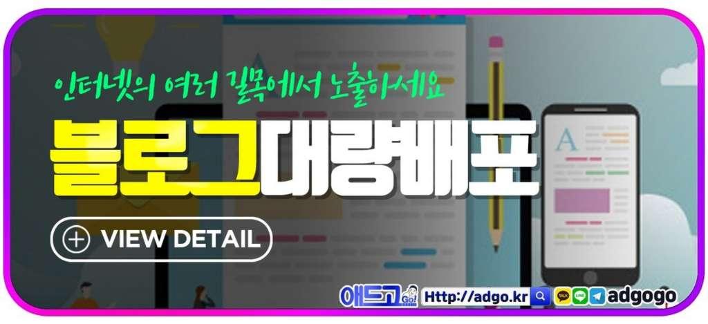 홍보디자인블로그배포